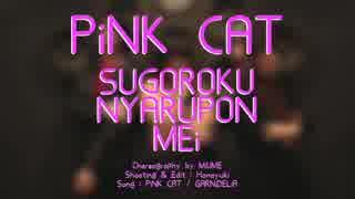 【双六×にゃるぽん×めい】PiNK CAT【踊っ
