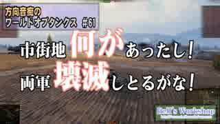 【WoT】 方向音痴のワールドオブタンクス Part61 【ゆっくり実況】