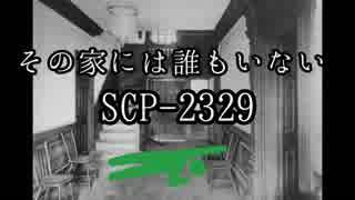 SCPを解説・考察するゆっくり【SCP-2329】