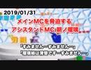 【朝ノ姉妹】メインMCを脅迫するアシスタントMC