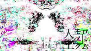 初音ミクV4X / 侵蝕フェルミオン2019