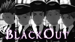 【MMDHQ!!】Black Out【白鳥沢】