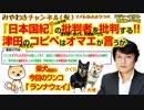 津田大介さんのコピペ批判は「オマエが言うか」。『日本国紀』の批判者を批判する!!#349