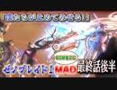 【完全版MAD】 ゼノブレイド×ゼノブレイド2 VSザンザ 【最終話後半】