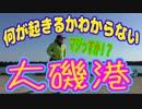 釣り動画ロマンを求めて 225釣目(大磯港)