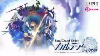 【動画付】Fate/Grand Order カルデア・ラジオ局20190201#108