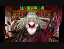 【千年戦争アイギス】鬼神大嶽丸と黒紅の翼 後半戦 全ドロップ対象確認