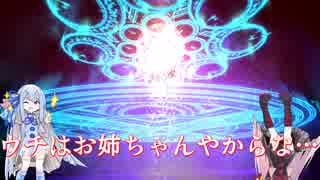 【FGO】琴葉姉妹と逝くプリズマ・コーズガチャの旅【VOICEROID実況】