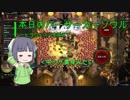 【Overdungeon】本日のバーサーカーソウル〜ヒヨコベスパを添えて〜【VOICEROID実況】
