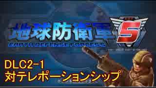 【地球防衛軍5】一般R、INF縛りでhageるDLC2-1【ゆっくり実況】