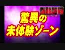 【設定2】ゴルゴ13‐薔薇十字団の陰謀‐ 【part1】(102)