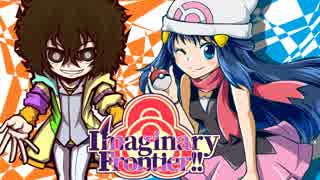 Imaginary Frontier AGneXt!!③『必然力vs運命力』