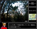 【ゆっくり】二子山RTA(森戸川林道チャート)