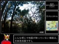 【ゆっくり】二子山RTA(森戸川林道チャー