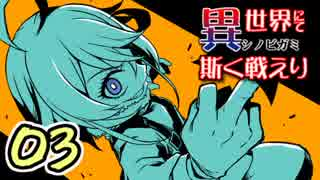 【シノビガミ】日本人たちと挑む「異世界にて、斯く戦えり」03