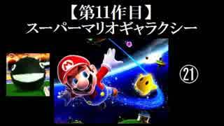 スーパーマリオギャラクシー実況 part21【ノンケのマリオゲームツアー】