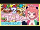 【にじさんじ】笹木の叫び+αまとめ【マリオパーティ2】