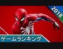 ゲームソフトランキング 2018 | トップ50 - PS4 , XO , Switch