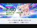 【DTX】えんどろ~る! / 勇者パーティー えんどろ~!