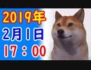 2019年02月01日17:00【カッパえんちょーEx】
