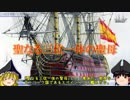 【ゆっくり解説】-ゆっくり海戦史Ⅰ- 世界最強の帆船とスペイン海軍の夢