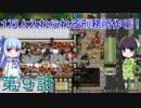 セイカと葵の1万人入れられる刑務所作り! 第9話【Prison Architect実況】