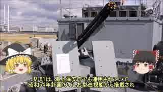 ゆっくりの艦載砲解説 Part 12 JM-61-M 20㎜多銃身機関砲
