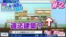 【デパート日記】秒で閉店危機⁉魅惑のデパート運営#2【コテカ...