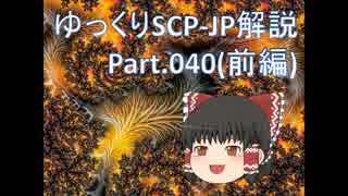 【ゆっくり解説】SCP-JPをサクサク紹介 Part.40(前編)