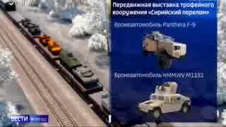 シリアの武装組織から押収した武器をロシア国内を移動して展示