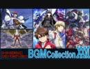 ■ 新・ゲーム映像と歌で振り返るスパロボ&ACEシリーズ BGM COLLECTION VOL.26 ■