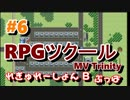 【Switch】ツクスタ BBQ Fantasy【RPGツクールMVTrinity】