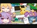 【ピカブイ】Let'sGo! ゆかマキ #03【VOICEROID実況】