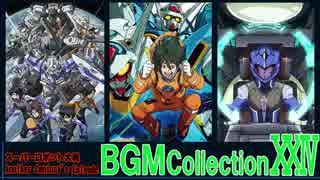 ■ 新・ゲーム映像と歌で振り返るスパロボ&ACEシリーズ BGM COLLECTION VOL.24 ■
