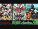 ■ 新・ゲーム映像と歌で振り返るスパロボ&ACEシリーズ BGM COLLECTION VOL.27 ■