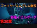 【Switch】ファイヤーエムブレム無双 第20章【実況】