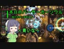 【Overdungeon】本日のバーサーカーソウル〜執行ボタンを添えて〜【VOICEROID実況】