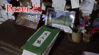 Fazerと行こう!~九州ツーリング1日目~N