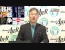 『レーダー照射反証とキレの悪い大臣の反応①』坂東忠信 AJER2019.2.4(1)