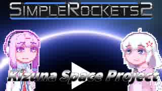 【SimpleRocket2】KizunaSpaceProject#4