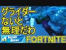 おそらく中級者のフォートナイト実況プレイPart27【Switch版F...