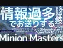 【ゆっくり実況】情報過多でお送りするMinion Masters #1 XP...