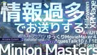 【ゆっくり実況】情報過多でお送りするMinion Masters