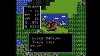 【実況】ドラゴンクエストをいい大人達が本気で遊んでみた。part19