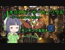 【Overdungeon】本日のバーサーカーソウル〜チートメカニズムを添えて〜【VOICEROID実況】