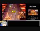 【WR】マリオテニスエース ストーリーモードRTA 1時間8分27秒(Part4/5)