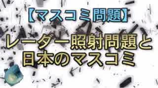 【マスコミ問題】レーダー照射問題と日本のマスコミ