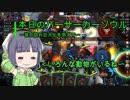 【Overdungeon】本日のバーサーカーソウル〜夜の訪れ巨大化を添えて〜【VOICEROID実況】