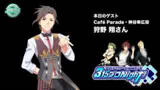 アイドルマスター SideM ラジオ 315プロNight! #195