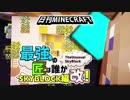 【日刊Minecraft】最強の匠は誰かスカイブロック編改!絶望的センス4人衆がカオス実況!#34【TheUnusualSkyBlock】